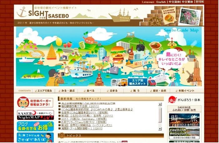 http://sk-i.net/nagasakihomepage/wp-content/uploads/2013/04/名称未設定-12.jpg