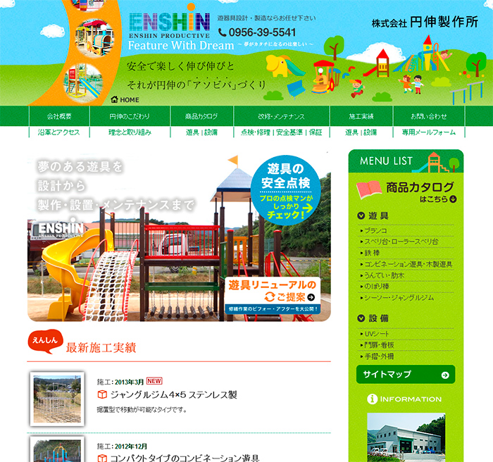 http://sk-i.net/nagasakihomepage/wp-content/uploads/2013/04/enshin.jpg