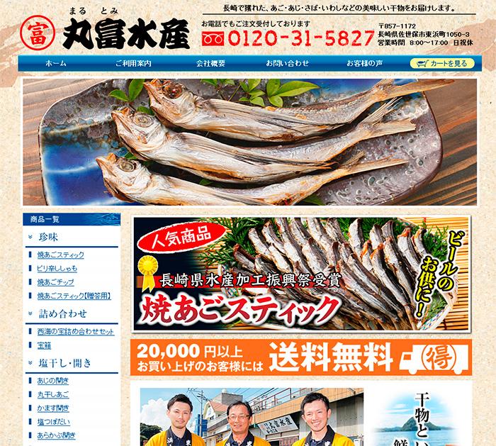 http://sk-i.net/nagasakihomepage/wp-content/uploads/2013/04/marutomi.jpg