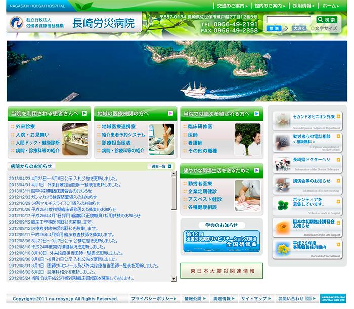 http://sk-i.net/nagasakihomepage/wp-content/uploads/2013/04/rousai.jpg