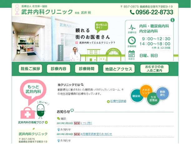 http://sk-i.net/nagasakihomepage/wp-content/uploads/2013/04/takei.jpg