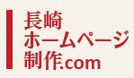 長崎ホームページ開発.com